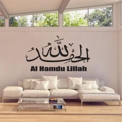 Al Hamdu Lillah Islamic Muslim Calligraphy Col.1 Vinyl Wall Art Decal (WD-0682)