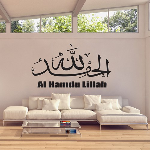 Al Hamdu Lillah Islamic Muslim Calligraphy Col.1 Vinyl Wall Art Decal