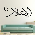 AL ISLAM Islamic Calligraphy Vinyl Wall Art Decal