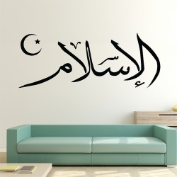 AL ISLAM Islamic Calligraphy Vinyl Wall Art Decal (WD-0683)