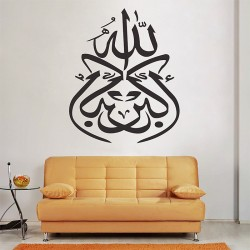 Allahu Akbur Islamic Calligraphy Vinyl Wall Art Decal (WD-0684)
